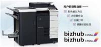 柯尼卡美能达数码复合机|bizhubc754e系列