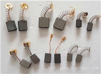 东成电动工具碳刷