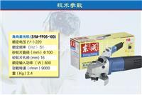 东成100角磨机S1M-FF06-100