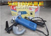 东成电动工具角磨机100型