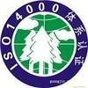 上海ISO14000/上海ISO14000认证