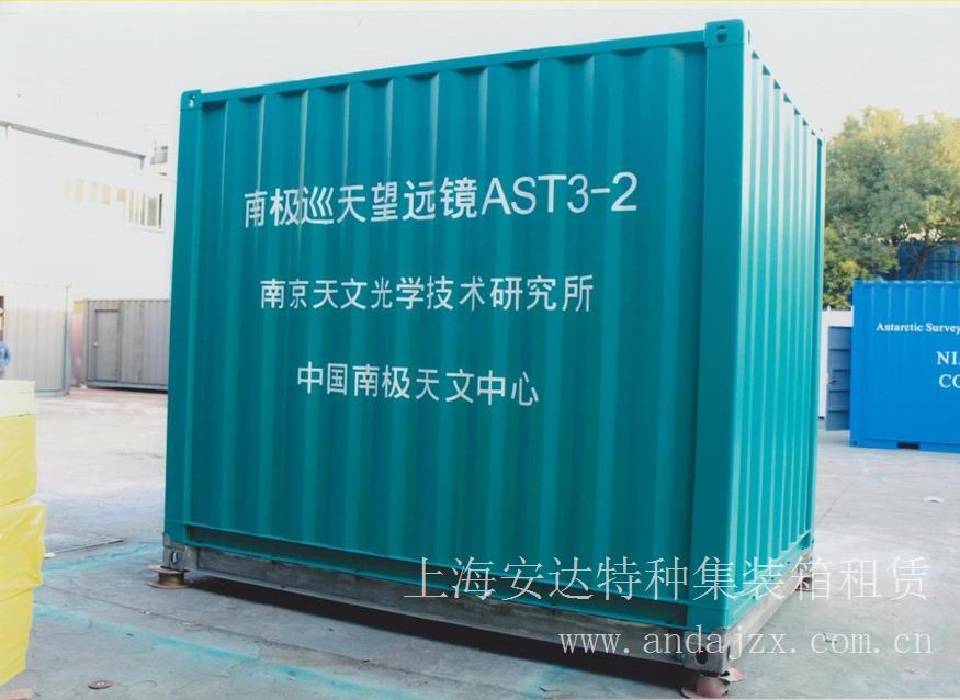 上海特种集装箱3