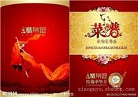 上海菜谱印刷设计