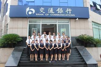 金融行业招聘服务-交通银行