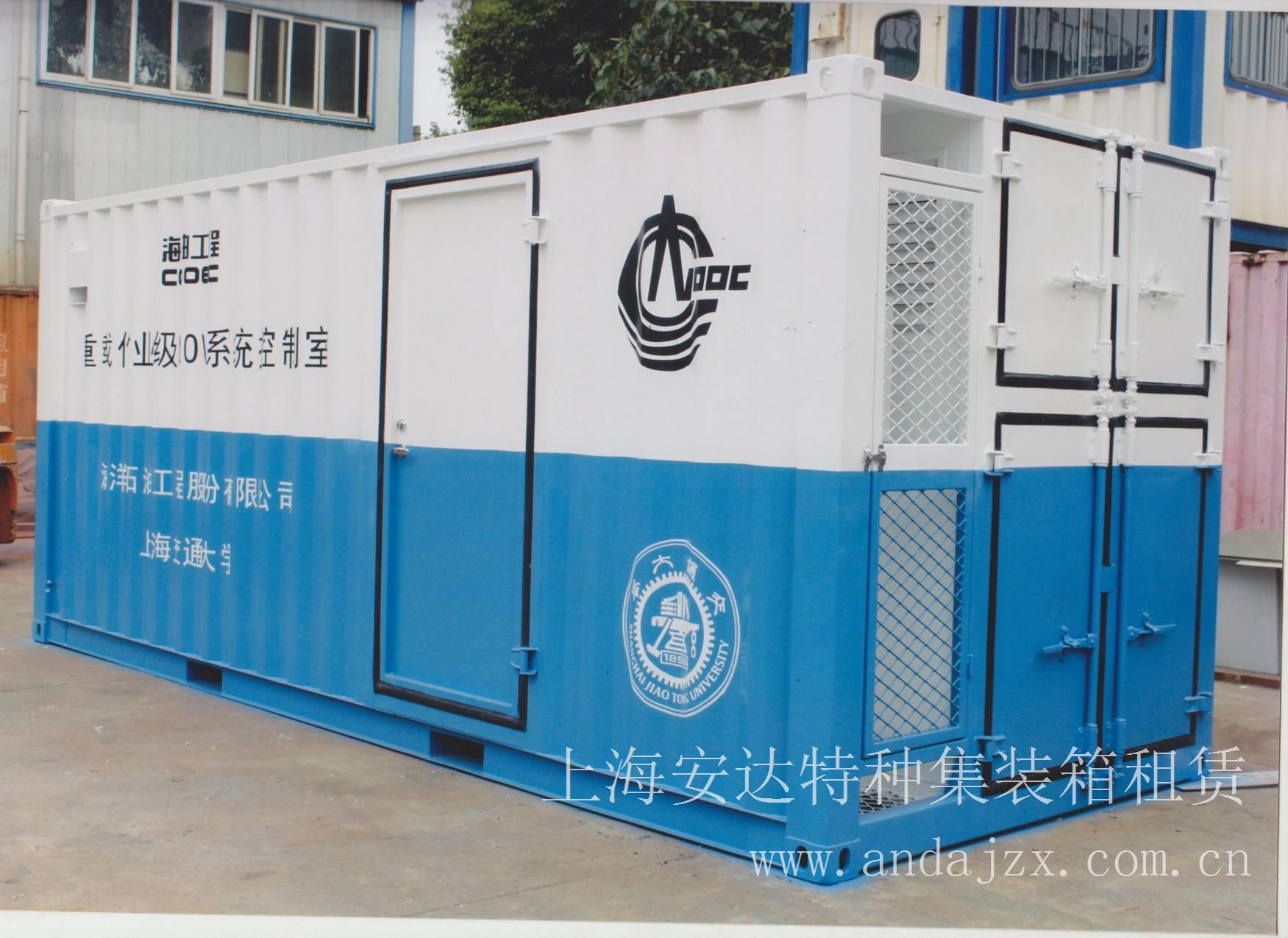 上海特种集装箱4