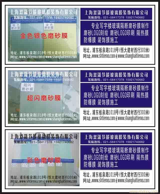 上海玻璃贴膜专卖