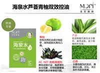 台湾黑面膜品牌