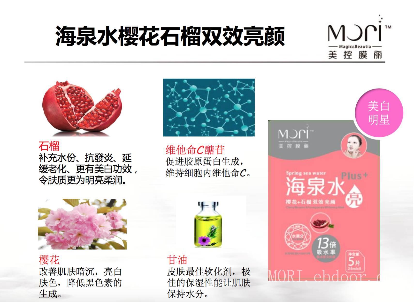 台湾水晶面膜厂家