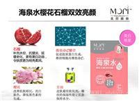 台湾美白面膜公司