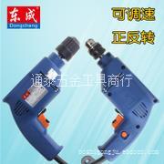 东成手电钻电动螺丝刀J1Z-FF-10A手枪钻