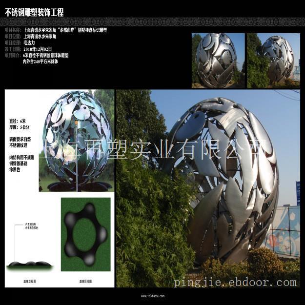 上海朱家角soho楼盘标志雕塑