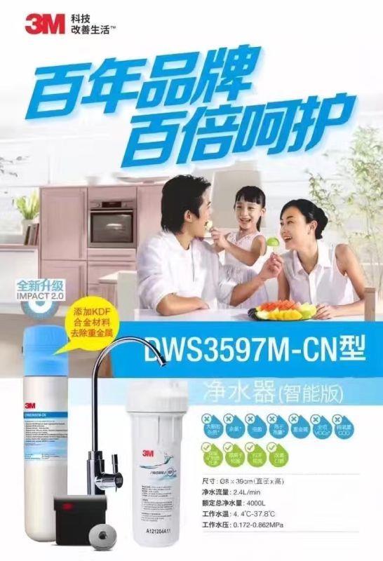 净享系列DWS3597M-CN 3M净水器智能版