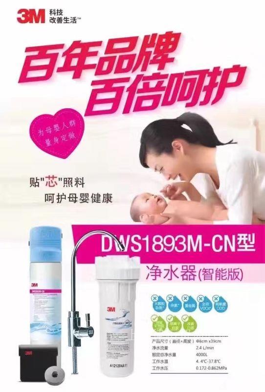 净享系列DWS1893M-CN 3M净水器智能版
