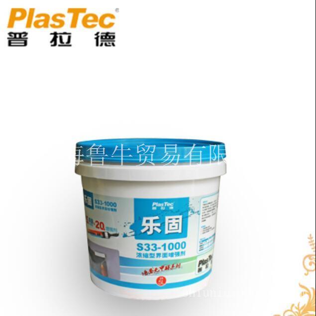 普拉德 浓缩型界面增强剂|上海普拉德代理