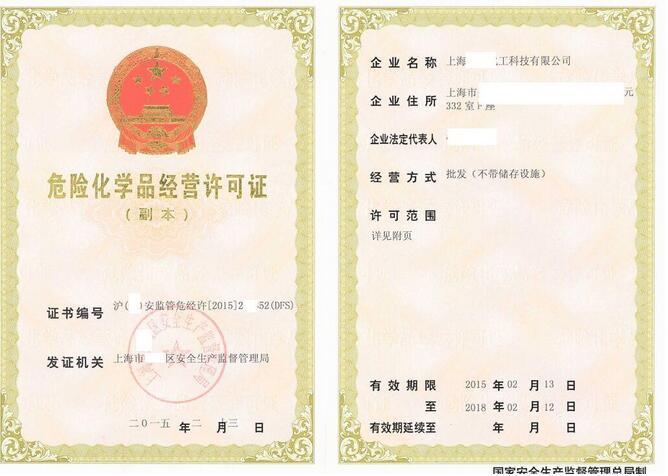 上海注册危险化学品经营许可证业务