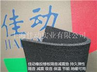 上海隔音垫