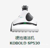 干湿两用抛光机 Kobold sp530 福维克吸尘器
