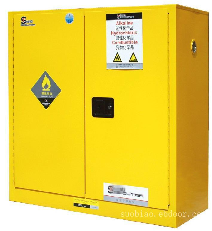危险化学品安全柜