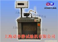 通用卧式硬支承平衡机DH1.6QC型圈带传动卧式硬支承平衡机
