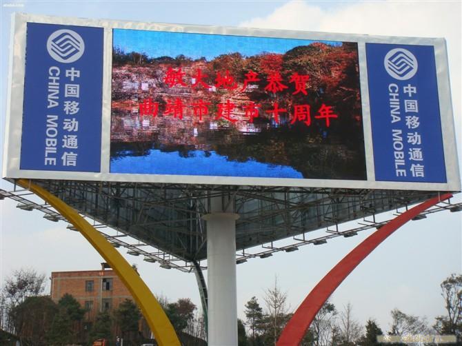 上海户外广告工程/上海广告公司/led显示屏