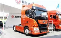 东风商用车 天龙旗舰重卡 480马力 4X2牵引车(DFH4180C80)-上海东风卡车,上海东风卡车4S店,上海东风天龙旗