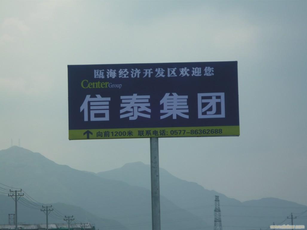 路标指示牌6