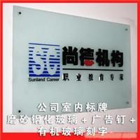 公司标牌 钢化玻璃+亚克力字 有机玻璃刻字 形象logo