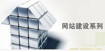 网站建设系列