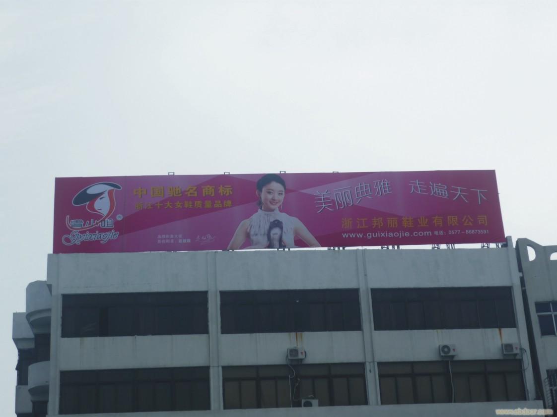楼顶大型广告牌制作