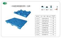 上海塑料托盘-上海塑料托盘公司-塑料托盘厂家