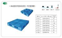 塑料托盘-塑料托盘价格-塑料托盘厂家-上海塑料托盘