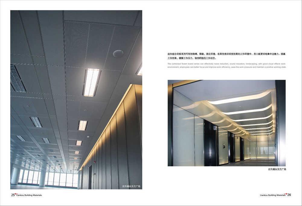 连扣铝吊顶-上海铝吊顶价格-铝吊顶厂家