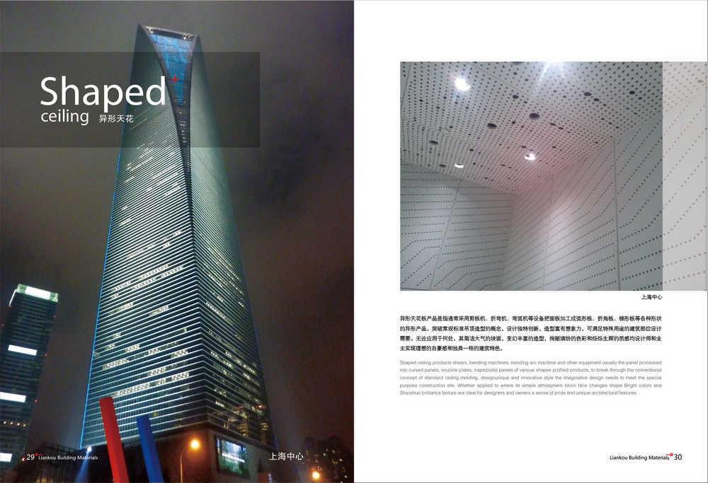 上海铝吊顶-上海铝吊顶价格-上海铝吊顶厂家