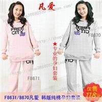 韩版孕妇装长袖套装