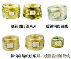 上海圆铜绞线