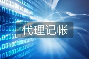 浦东代理记账|张江代理记账