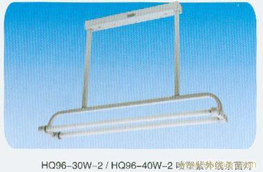 HQ96-30W-2/HQ96-40W-2喷塑紫外线杀菌灯