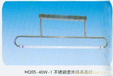 HQ95-40W-1不锈钢紫外线杀菌灯