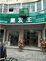 新余黑发王第五家分店