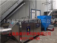 有机废气处理设备/上海易美