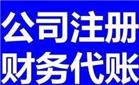 上海外商投资餐饮有限公司注册