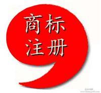 上海商标注册-国内商标注册
