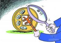 税务管理咨询业务