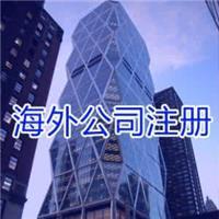 香港公司注册条件及程序