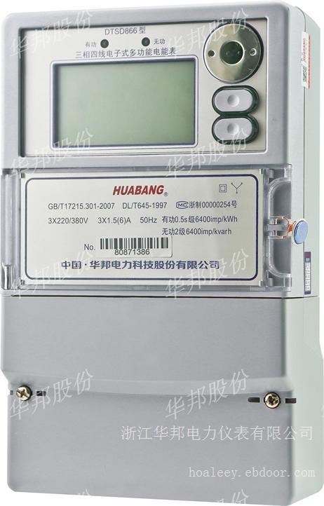 华邦 DTSD866型三相四线电子式多功能电能表