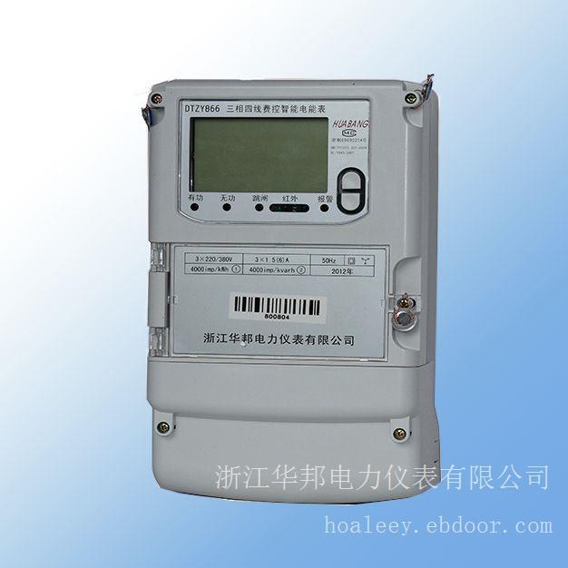 三相国网费控智能电表0.5S级高精度