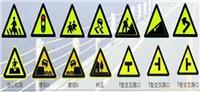 上海警告标志牌