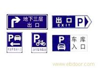 上海停车场标志牌