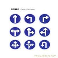 上海交通行驶标志牌