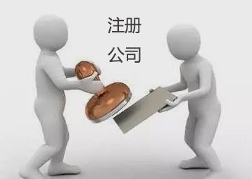 上海张江公司注册_上海张江注册公司